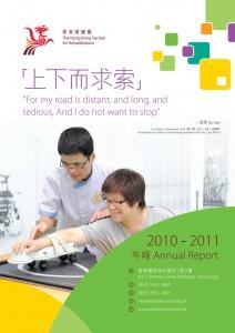 2010-2011年年報