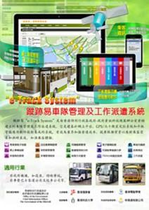 e-Track system poster