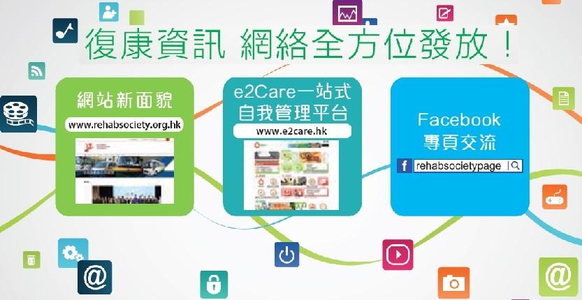 HKSR online platform promtion,復康會網上平台宣傳