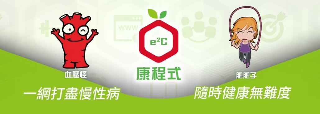 e2care banner 康程式圖片