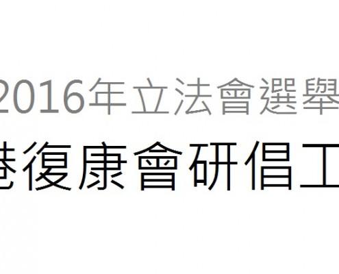 2016年立法會選舉 香港復康會研倡工作
