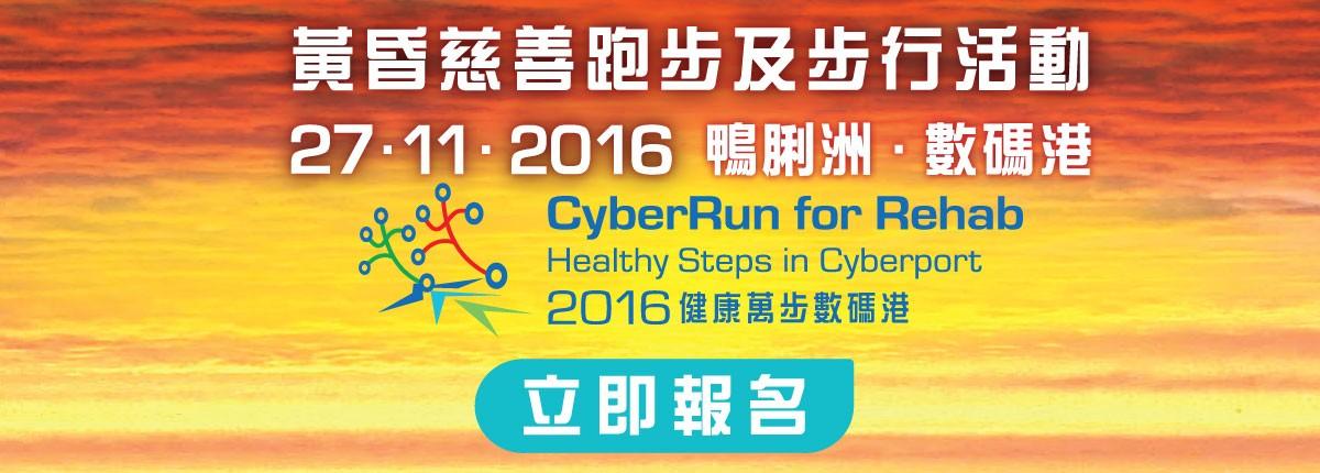 香港復康會健康萬步數碼港開始報名
