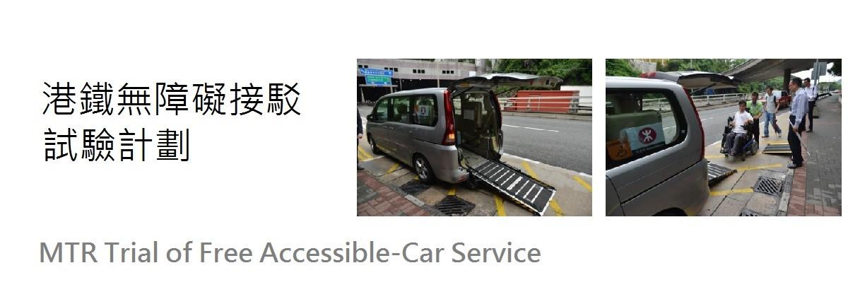 易達轎車提供港鐵無障礙接駁服務試行服務Accessible Hire Car (AHC) of HKSR operated the MTR trial of Free Accessible-Car Service