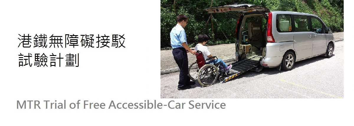 易達轎車提供港鐵無障礙接駁服務試行服務Accessible Hire Car (AHC) of HKSR operated the MTR trial of Free Accessible-Car Service
