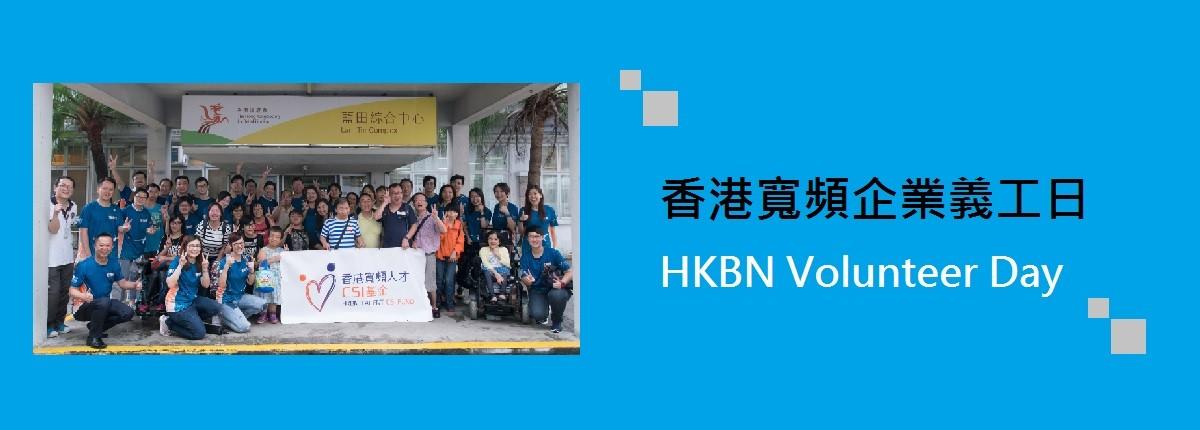 香港寬頻企業義工日HKBN Corporate Volunteer Day