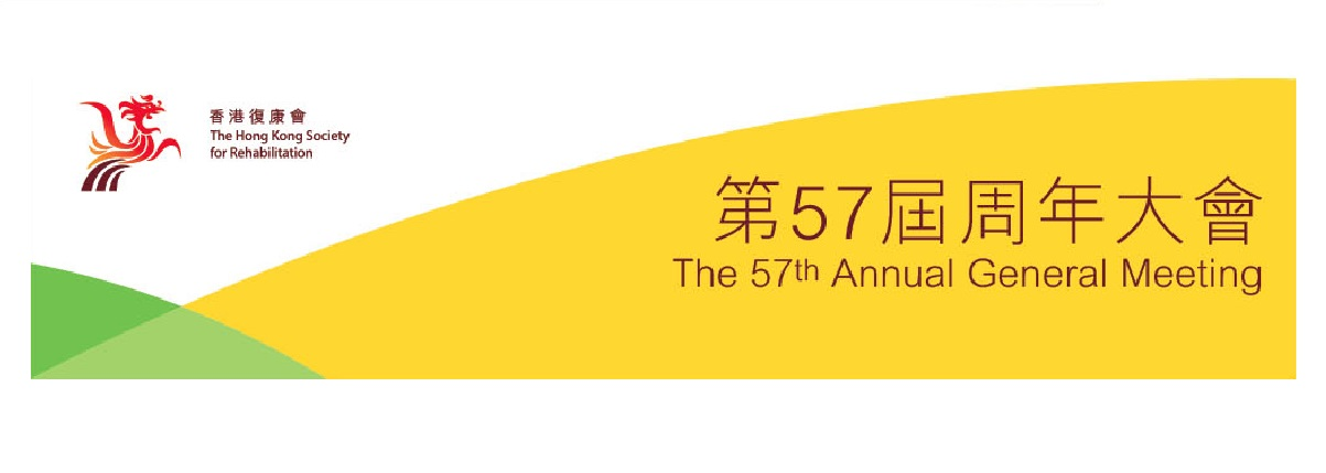 57th AGM web banner