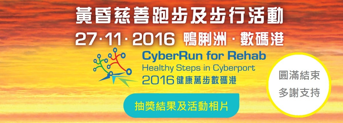 CyberRun-web-banner_post event_1200x430