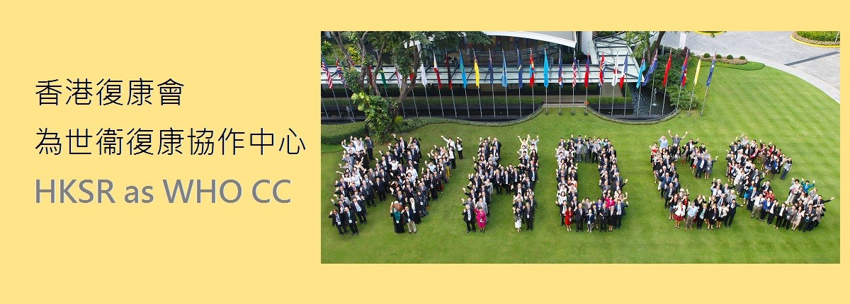 hksr redesignated as WHO CCC
