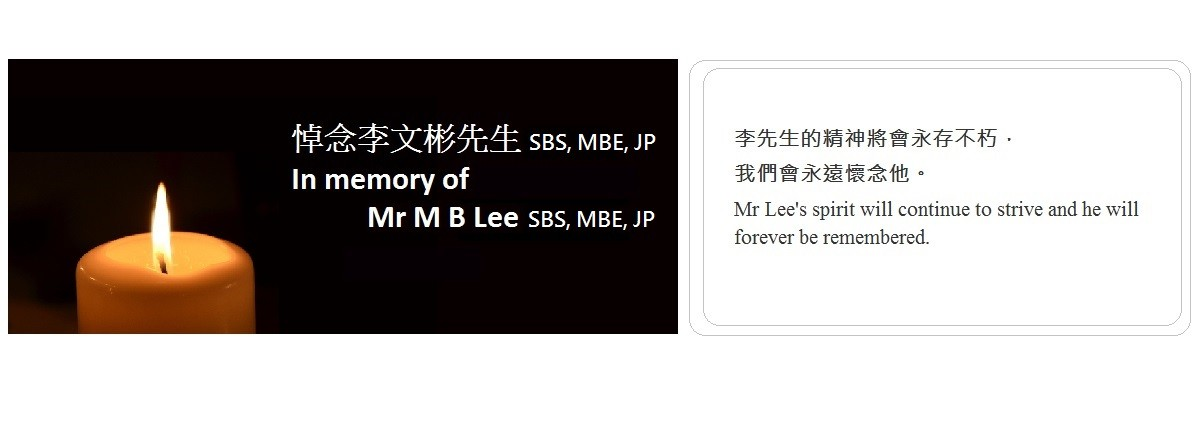 In memory of Mr Lee