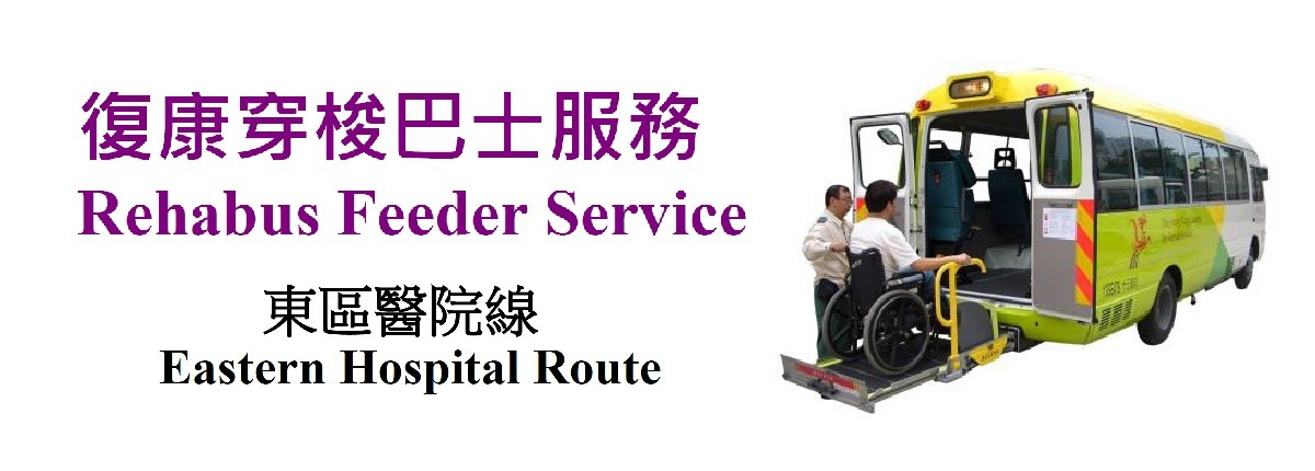 RB Eastern Hospital Route