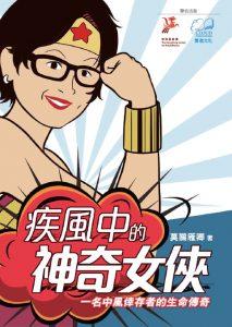 edith's book cover Edith新書封面