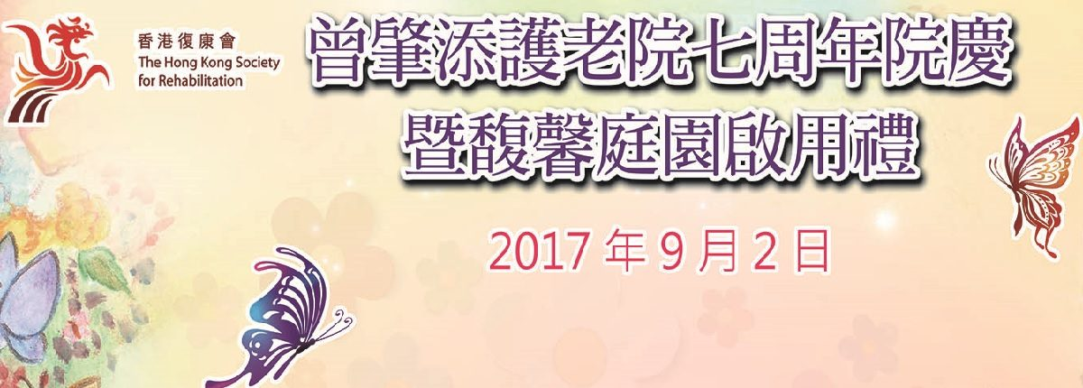 News of 2017-09-08 tst ebanner