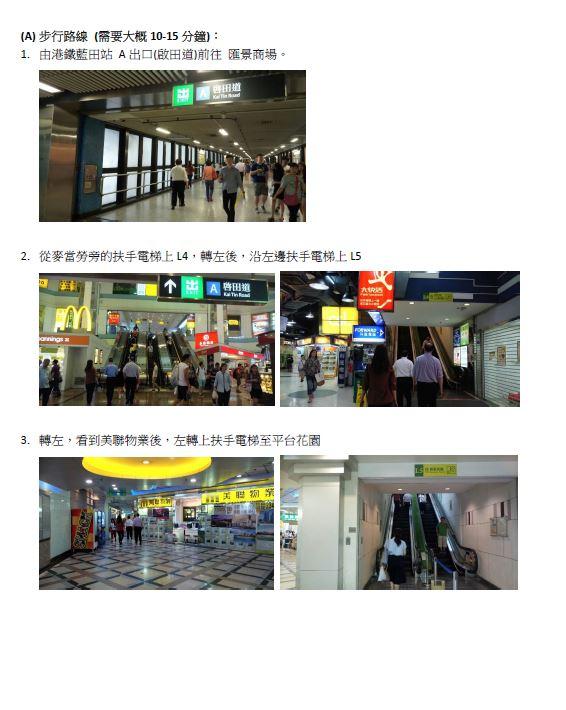 港鐵藍田站前往復康會方法 Way from Lam Tin MTR station to HKSR Lam Tin Station