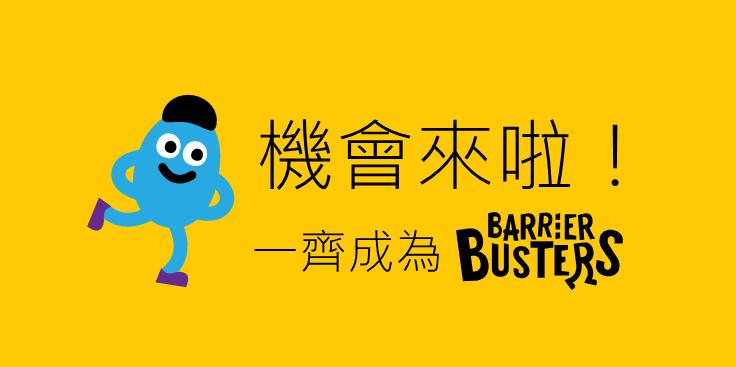 無障行者Barrier Busters Photo06_tc