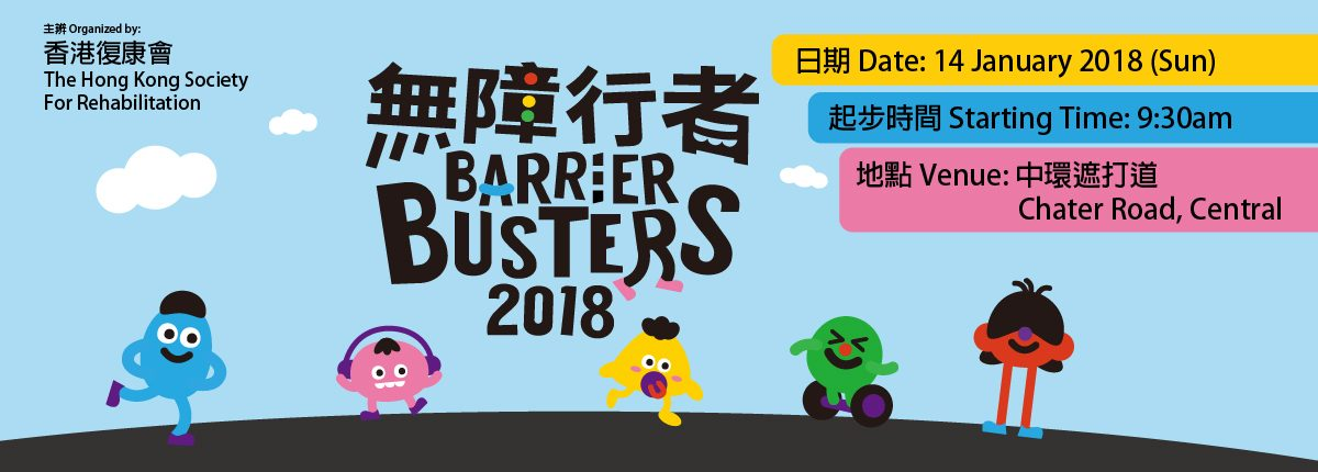 無障行者Barrier Busters main-banner_1200x430