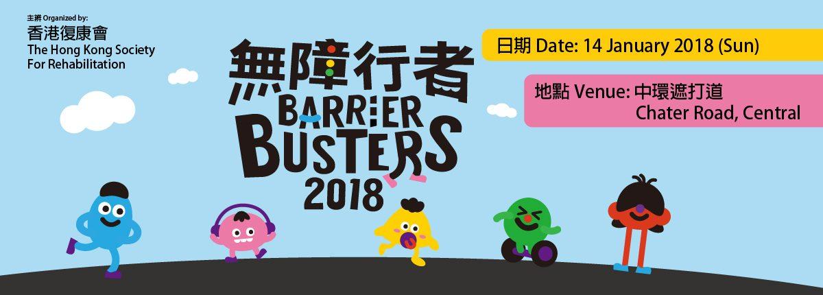香港復康會無障行者2018_web banner_dec 2017