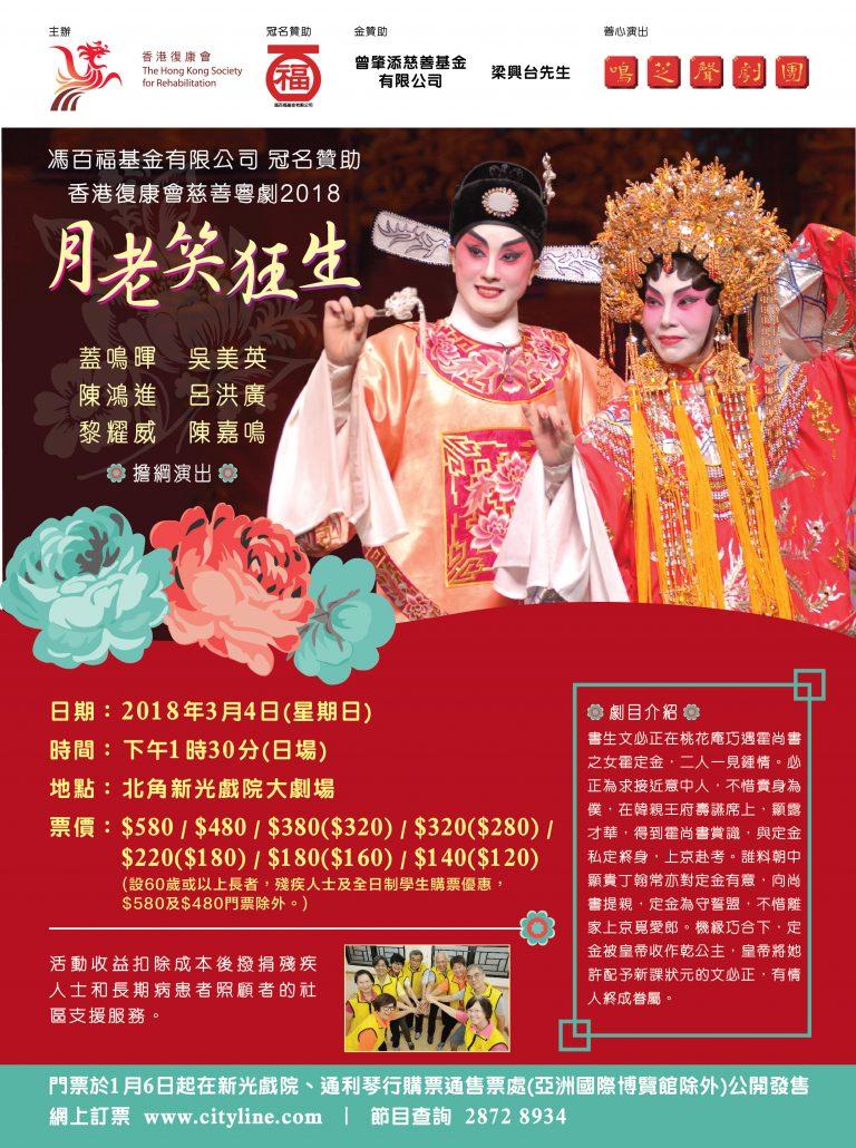 2018慈善粵劇海報 Cantonese Opera 2018_poster
