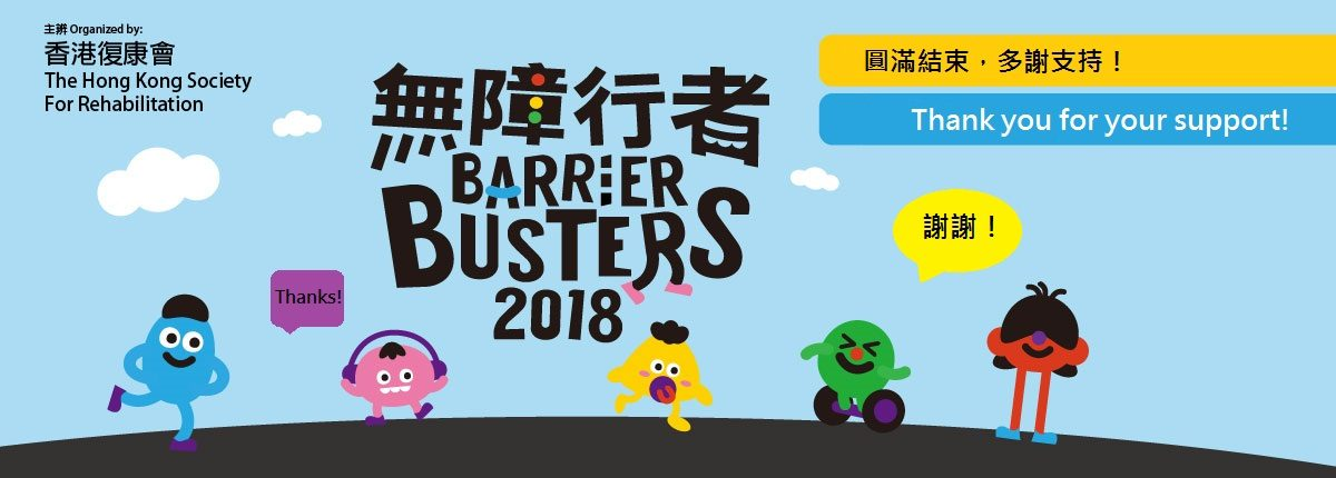 多謝支持無障行者2018 Thanks for supporting Barrier Busters 2018