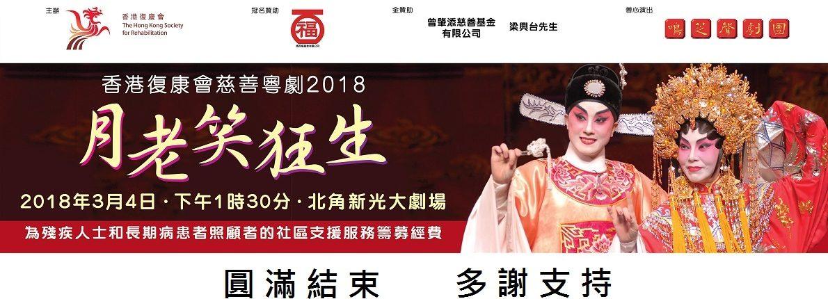 2018慈善粵劇Canton-opera web banner