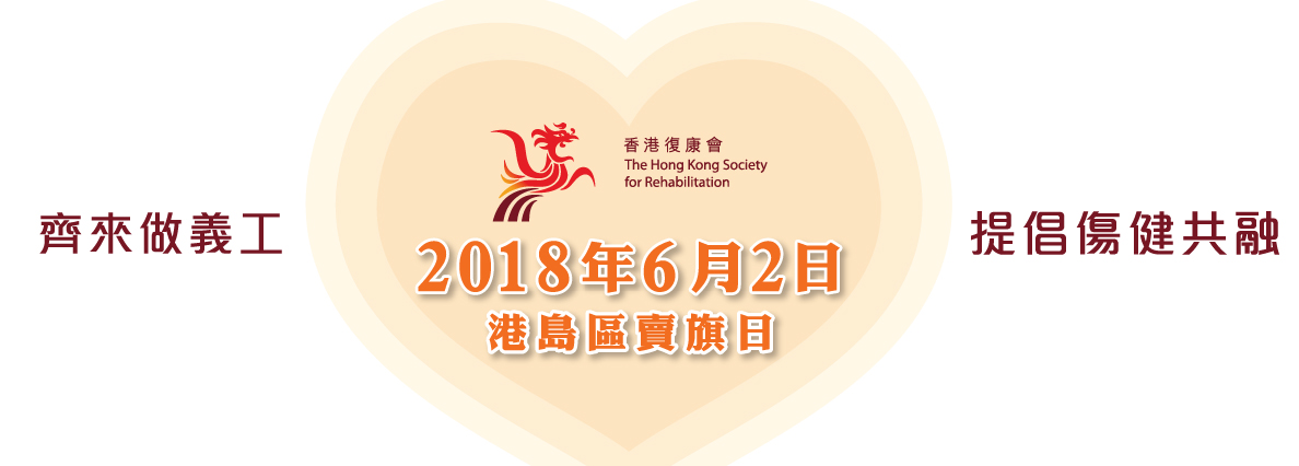 2018賣旗日義工招募宣傳橫額 Flag Day 2018 volunteer recruitment web banner