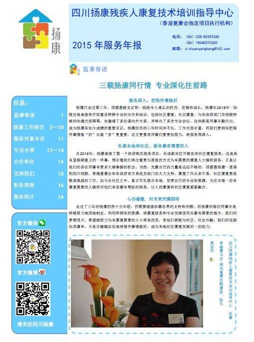 2015_annual report