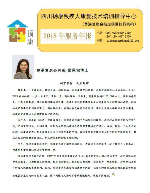 2018_annual report