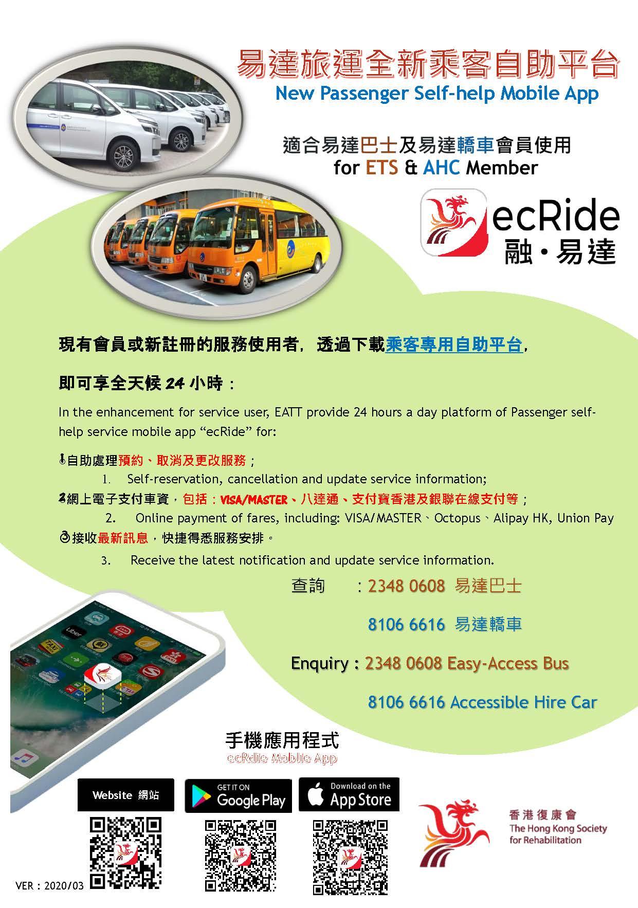 ecRide Promotion Poster