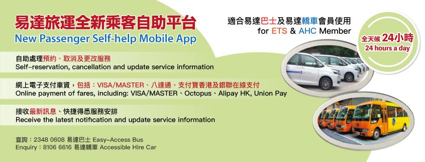 乘客自助預約應用程式