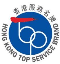 HK_Top_Service_Brand