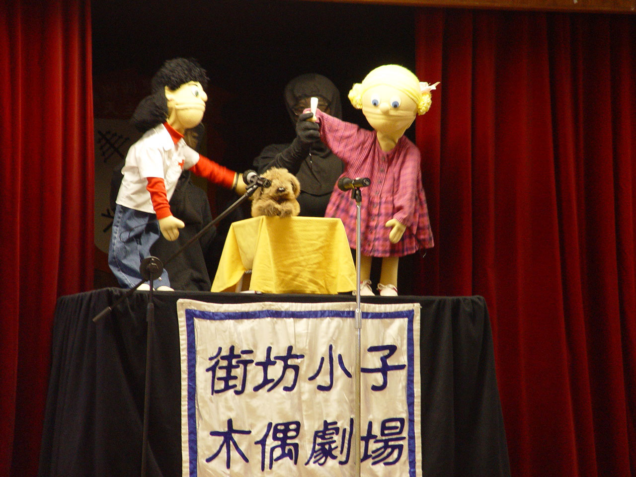 街坊小子木偶劇場相片