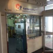 華康復康用品直銷中心相片