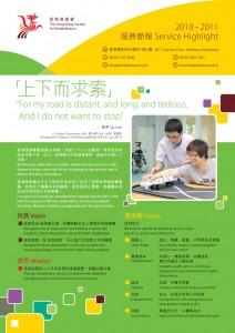 2010-2011年服務簡報