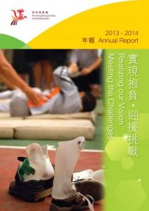 2013-14年年報
