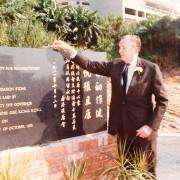 麥理浩爵士主持麥理浩復康院奠基儀式相片
