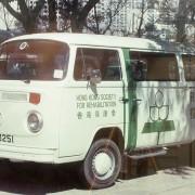 1978年,复康巴士开始营运