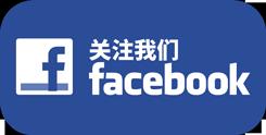 关注我们的 Facebook