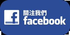 關注我們的 Facebook