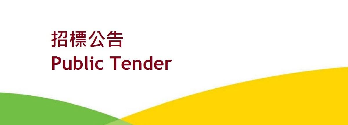 Public Tender, 招標公告
