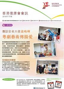 香港復康會會訊HKSR newsletter 2016.07