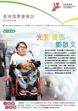 香港復康會會訊HKSR newsletter 2015.10