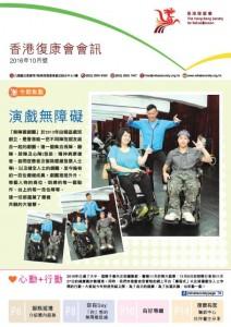 香港復康會會訊 HKSR newsletter_2016.10