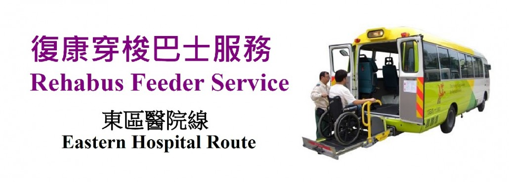 RB Eastern Hospital Route 復康巴士