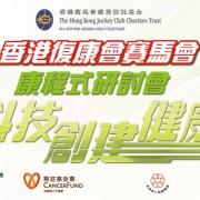 香港復康會賽馬會康程式研討會 「資訊科技創建健康生活」 花絮照片及演講內容重溫