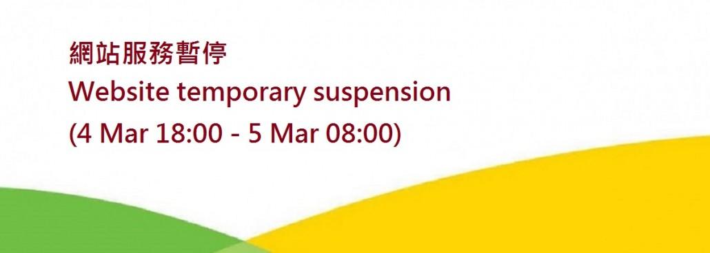 website suspension 網站服務暫停