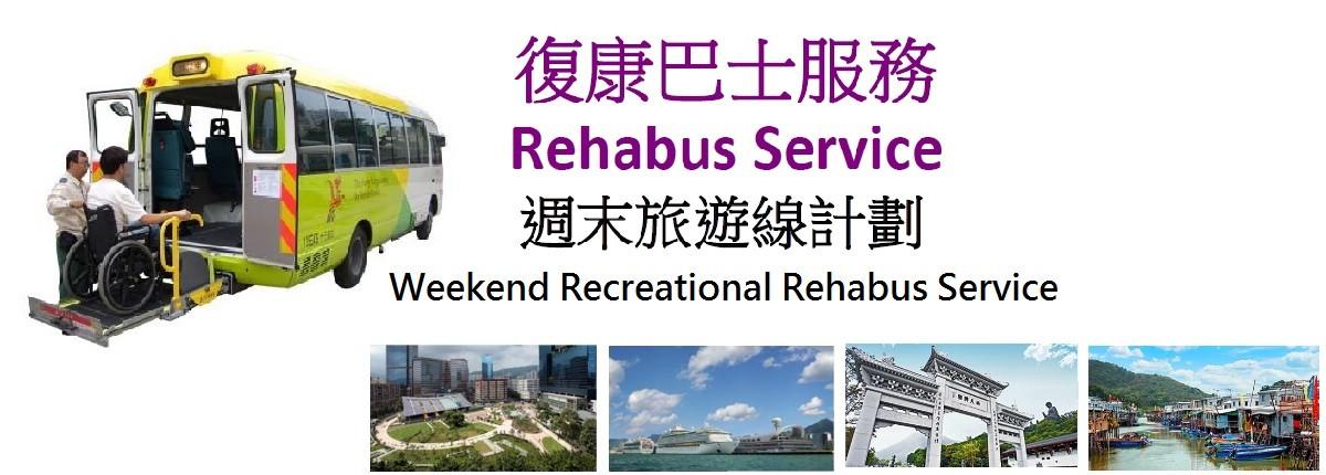 RB Weekend Recreational Rehabus Service復康巴士周末旅遊線