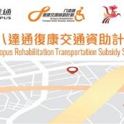 "新一期「八達通復康交通資助計劃」Extension of ""Octopus Rehabilitation Transportation Subsidy Scheme"""