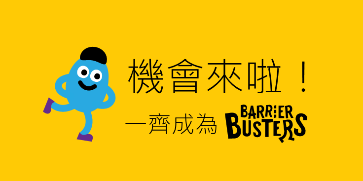 無障行者Barrier Busters Photo06_tc