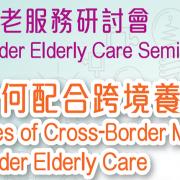 HKSR 6th Cross Border Elderly Care Seminar