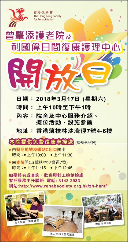 2018.03.17 Day Rehab & Elderly Centre Open Day poster 日間中心及院舍開放日 海報