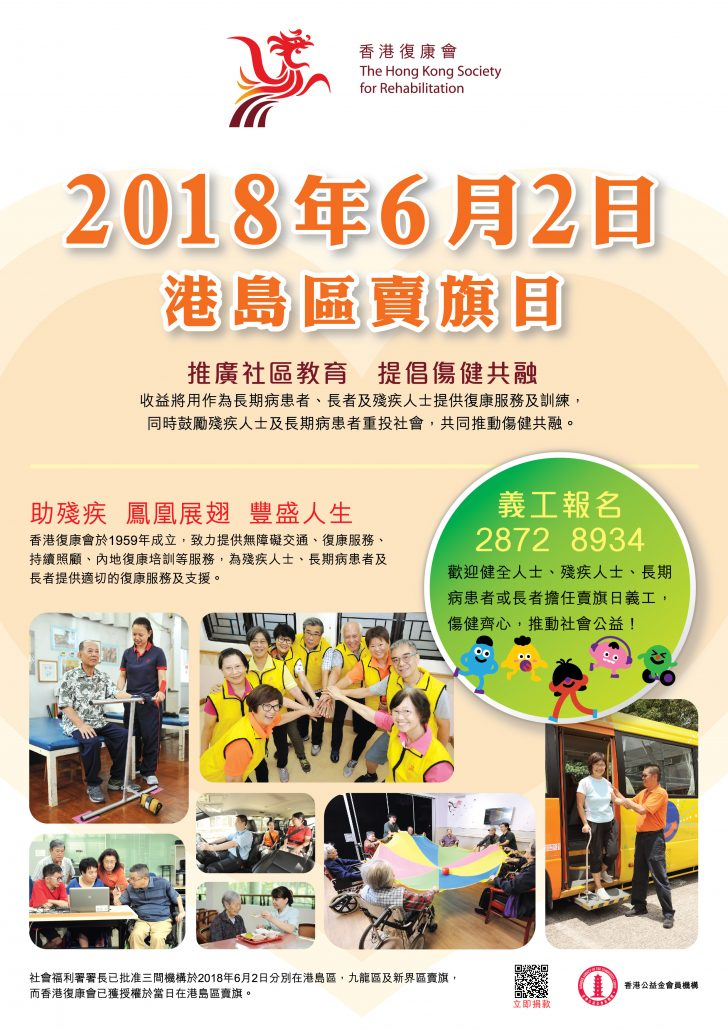 2018賣旗日義工招募海報 Flag Day 2018 volunteer recruitment poster